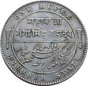 1 Rupee - Victoria [Ganga Singh] – reverse