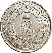 Nazrana Rupee - Bikanir (Medallic Coinage) – reverse