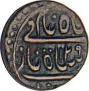1 Paisa - Shah Alam II (Bindraban) – reverse