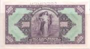 5000 Korun – reverse