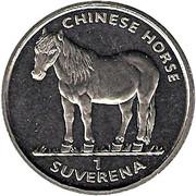 1 Suverena (Chinese Horse) – reverse