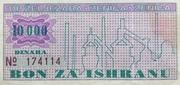10000 Dinara (local ironworks food voucher) – obverse