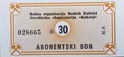 30 Dinara (Kakanj Mine subscription voucher) – obverse