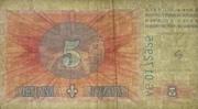 5 Dinara -  obverse