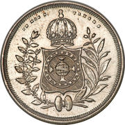 200 Réis - Pedro II – reverse