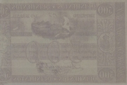 500 Mil Réis (Thesouro Nacional; 1st print) -  reverse