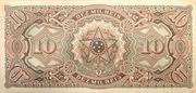 10 Mil Réis (Banco da República dos Estados Unidos do Brazil; 1st print) -  reverse