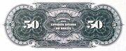 50 Mil Réis (Tesouro Nacional; 12ª Estampa) (1911) – reverse