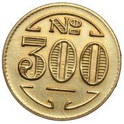 300 Réis (Colonia Santa Teresa; Leprosarium Coinage) – obverse