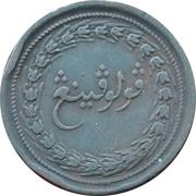 ½ Cent – reverse