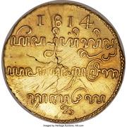 ½ Rupee Mohur - British United East India Company – obverse