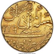 ½ Rupee Mohur - British United East India Company – reverse