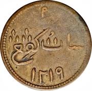 1 Keping (Sultana) – reverse