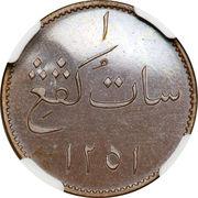 1 Keping - S. Syarif Ismail (Siak) – reverse