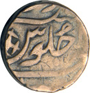 1 Rupee - Imtaya-ud-Daula (Broach) – obverse