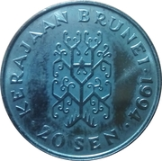 20 Sen - Hassanal Bolkiah (2nd portrait) -  reverse