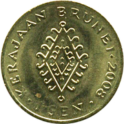 1 Sen - Hassanal Bolkiah (2nd portrait) -  reverse