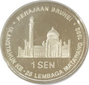 1 Sen - Hassanal Bolkiah (25 Years - Currency Board) – reverse