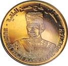 1 Sen - Hassanal Bolkiah (3rd portrait; Golden Jubilee) – obverse