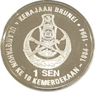1 Sen - Hassanal Bolkiah (10 Years of Independence) – reverse