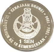1 Sen - Hassanal Bolkiah (10 Years of Independence) – reverse