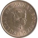 1 Sen - Hassanal Bolkiah (1st portrait) – obverse