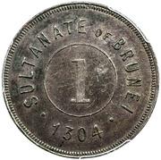 1 Cent - Hashim Jalilul Alam – reverse