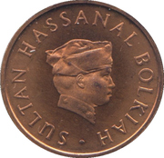 1 Sen - Hassanal Bolkiah (1st portrait; w/o numeral 'I' in title) – obverse