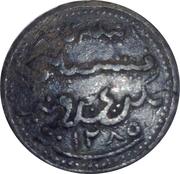 ½ Pitis - Sultan Abdul Momin – reverse