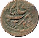 1 Tenga - Muhammad Alim Khan bin Abdul-Ahad - 1910-1920 AD – obverse
