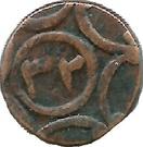 1/32 Tenga - Muhammad Alim Khan bin Abdul-Ahad - 1910-1920 AD – reverse