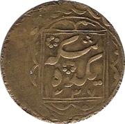 10 Tenga - Muhammad Alim Khan bin Abdul-Ahad - 1910-1920 AD – reverse
