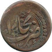 2 Tenga - Muhammad Alim Khan bin Abdul-Ahad - 1910-1920 – obverse