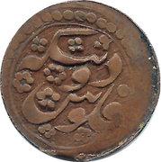2 Tenga - Muhammad Alim Khan bin Abdul-Ahad - 1910-1920 – reverse