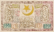 20 Tengas (Treasury) -  reverse