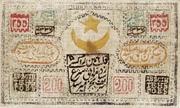 200 Tengas (Treasury) – reverse