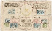 300 Tengas (Treasury) – obverse