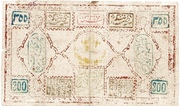 300 Tengas (Treasury) – reverse