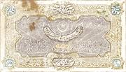 2 000 Tengas (Treasury) – obverse