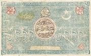 5 000 Tengas (Treasury) – obverse