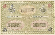 5 000 Tengas (Treasury) – reverse