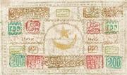 200 Tengas (Treasury) -  obverse