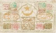 200 Tengas (Treasury) -  reverse