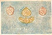 50 Tengas (Treasury) – obverse