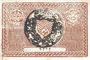 50 Tengas (Treasury) -  reverse