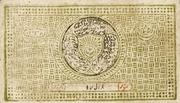 100 Tengas (Treasury) – reverse