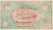 200 Tengas (Treasury) – obverse