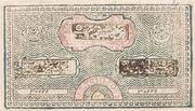 500 Tengas (Treasury) – obverse