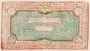500 Tengas (Treasury) – reverse