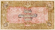 1 000 Tengas (Treasury) – reverse